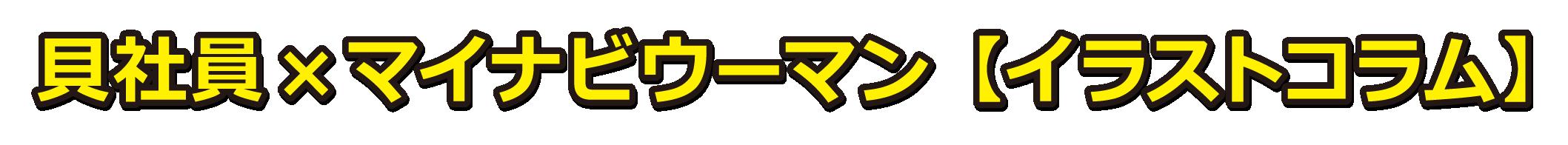 貝社員×マイナビウーマン【イラストコラム】