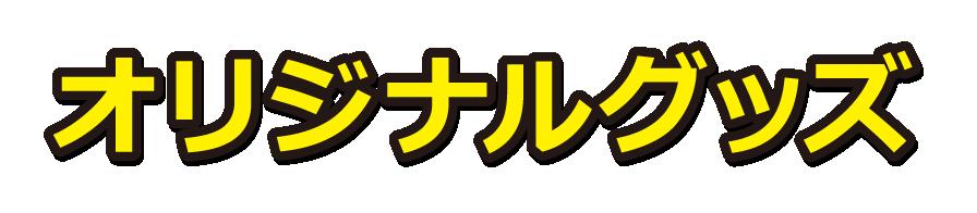 「貝社員」オリジナルグッズ